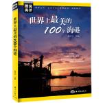 图说海洋---世界上最美的100个海港
