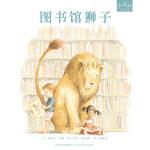 图书馆狮子(扫码听双语故事)- 和英童书