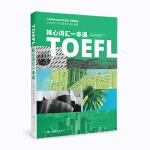 TOEFL核心词汇一本通