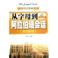从字母到阿拉伯语会话(附光盘初级教程)/自学培训教材系列 马福德