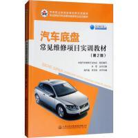 汽车底盘常见维修项目实训教材(第2版) 人民交通出版社股份有限公司