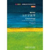 认识宇宙学(斑斓阅读.外研社英汉双语百科书系典藏版)