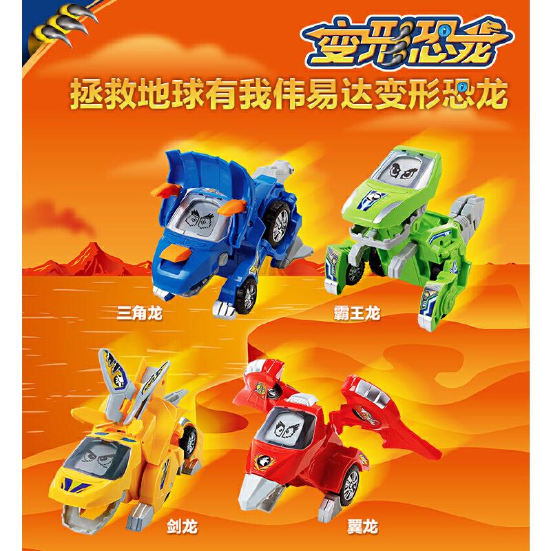 VTech伟易达变形恐龙变形机器人汽车百变金刚儿童玩具男孩 恐龙变赛车 手动变形