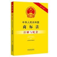 中华人民共和国商标法(含商标法实施条例)注解与配套 第5版 中国法制出版社