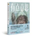 《有点意思:我的电影日记》黄渤亲笔签名本(7月20日-7月29日每天预售100本,共1000本,售完即止)