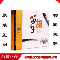 笛子 车载CD轻音乐光盘中国古典民族乐器笛子曲目精选黑胶碟无损