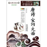 唐诗宋词元曲(拓展阅读本青少版)/你一定要读的中国经典成长文
