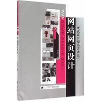 网站网页设计 9787562173328 张健 西南师范大学出版社