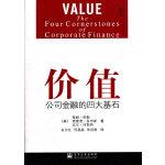 价值:公司金融的基石 9787121149313 Tim Koller(蒂姆.科勒),Richard Dobbs(理查