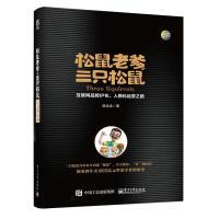 【旧书二手书正版8成新】松鼠老爹与三只松鼠:互联网品牌IP化、人格化运营之路 鼠念念 电子工业出版社 97871212