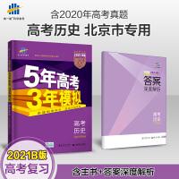 【北京发货】曲一线2021版53B高考历史北京专用 五年高考三年模拟5年高考3年模拟b版
