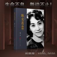 陈爱莲画传 人民出版社