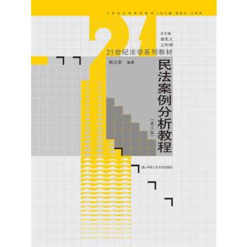 民法案例分析教程(第三版)(21世纪法学系列教材)