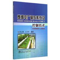 燃煤电厂输灰系统及控制技术