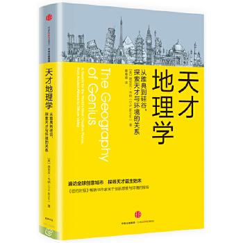 见识城邦·天才地理学 从雅典到硅谷,探索天才与环境的关系