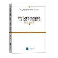 新时代市场经济发展的文化向度及其建设研究