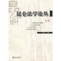 昆�龇�W���(第三卷)