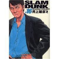 SLAM DUNK 完全版 16 (ジャンプ?コミックスデラックス)
