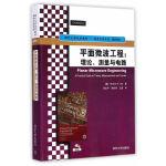 平面微波工程:理论、测量与电路(配光盘)(国外大学优秀教材――微电子类系列(翻译