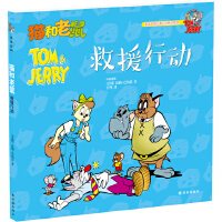 猫和老鼠:救援行动