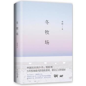 冬牧场(pdf+txt+epub+azw3+mobi电子书在线阅读下载)