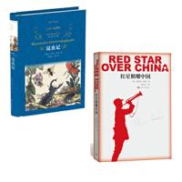 红星照耀中国 昆虫记 教育部八年级(上)语文教材指定必读书目 共2册
