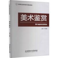 美术鉴赏 北京理工大学出版社