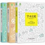 刻意练习+学习之道+练习的心态 全3册 青春励志成功畅销书籍 刻意练学训练 自我完善 数学学习方法技巧策略 精进作者采