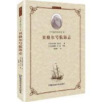 【二手旧书8成新】贝格尔号航海志 _英_查尔斯・达尔文 湖南科学技术出版社 9787535780126