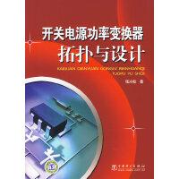 开关电源功率变换器拓扑与设计