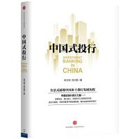中国式投行