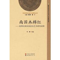 南国木棉红――桂西民族民间音乐艺术研究成果