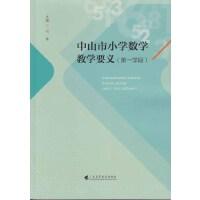 中山市小学数学教学要义(第一学段)