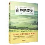 寂静的春天 初中语文(八年级上)阅读书目