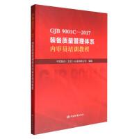 GJB 9001C-2017装备质量管理体系内审员培训教程 中军联合(北京)认证有限公司 9787506686754-