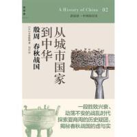 从城市**到中华 (殷周春秋战国) 精装本 讲谈社中国的历史2 中国古代史 (日本学界大家写给大家的中国历史/兼具可读