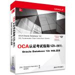 【XSM】 OCA认证考试指南 1Z0-061 :Oracle Database 12c SQL 基础 (加) 拉姆克