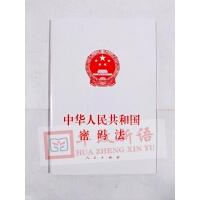 正版现货 中华人民共和国密码法 2019新版 单行本 人民出版社