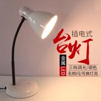 【满减优惠】金属LED台灯学习书桌 学生儿童台式简约办公宿舍插电床头阅读台灯
