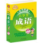 小学生成语―小学生读书频道(彩色版)