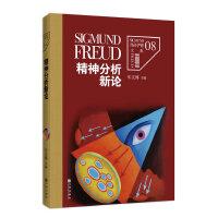 弗洛伊德文集8-精神分析新论(弗洛伊德精神分析的形成与发展、补充与完善、实践与反思)