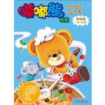 《嘟嘟熊画报》2018年合订本 第四辑