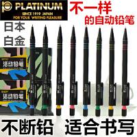 Platinum白金 MPH-3E 防断铅不断芯自动铅笔 0.7mm男女学生作业考试绘图活动铅日本漫画手绘书写可装HB