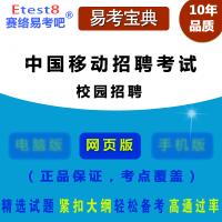 2019年中国移动校园招聘题库训练全套复习资料章节练习模拟试卷非教材考试用书考试指南考点分析考试复习必备