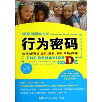 破解问题学生的行为密码(如何教好焦虑逆反孤僻暴躁早熟的学生)/常青藤好老师教学策略系列 (美)杰西卡・米纳汉//南希・