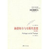 海德格尔与有限性思想(重订版)