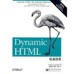 Dynamic HTML指南(第3版)