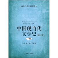 中国现当代文学史(修订版下面向21世纪课程教材)