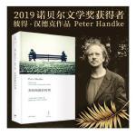 正版现货 形同陌路的时刻(2019年诺贝尔文学奖获奖者作品)上海人民出版社 9787208132290