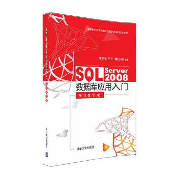 SQL Server 2008数据库应用入门(项目教学版)